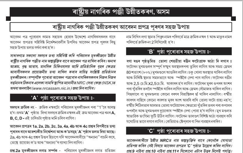 Office of the state coordinator of national registration nrc assam simple steps for form fill up assamese altavistaventures Image collections