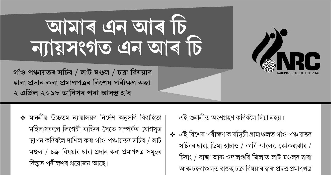 Office of the state coordinator of national registration nrc assam leaflet on gp secretary certificate verification english thecheapjerseys Images